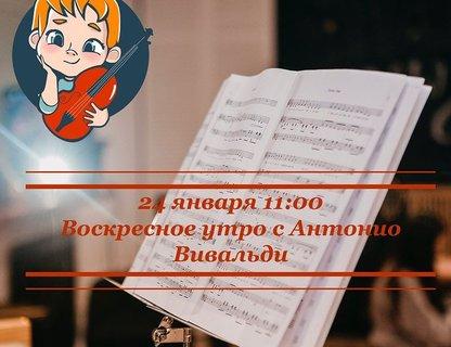 Концерт классической музыки для детей