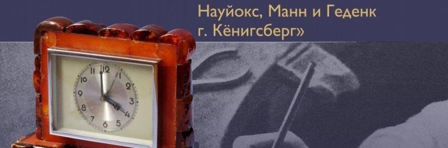 Выставка янтарных изделий 1920-х — 1930-х годов