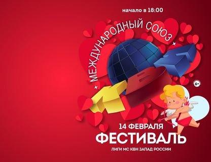Фестиваль лиги МС КВН