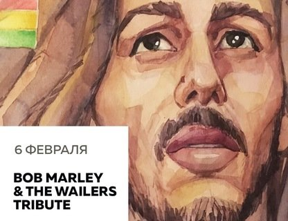 Bob Marley & The Wailers Tribute
