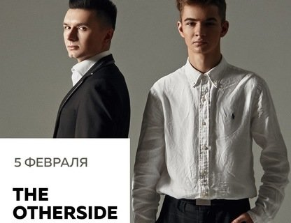 Илья Хвостов и Стас Бельденинов — The Otherside