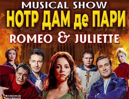 """Мюзикл-шоу """"Нотр Дам де Пари. Ромео и Джульетта"""""""