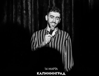 Stand Up концерт Артура Чапаряна