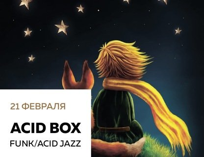 Клубный концерт Acid Box — Funk&Jazz