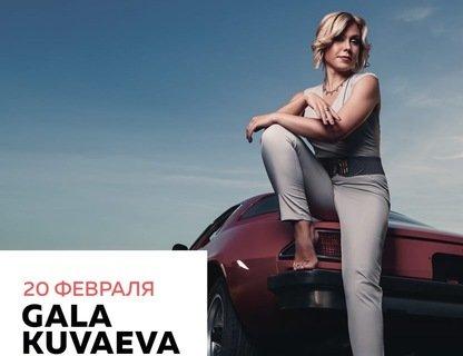 Клубный концерт Gala Kuvaeva & FRIJAZZ BAND