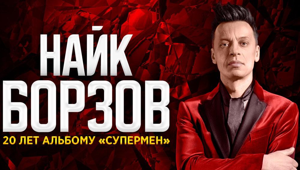 Найк Борзов. 20 лет альбому «Супермен»