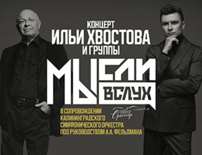 """Илья Хвостов, Аркадий Фельдман и группа """"МЫсли вслух"""""""
