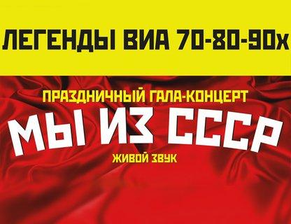 "Легенды ВИА 70-80-90х ""Мы из СССР"""