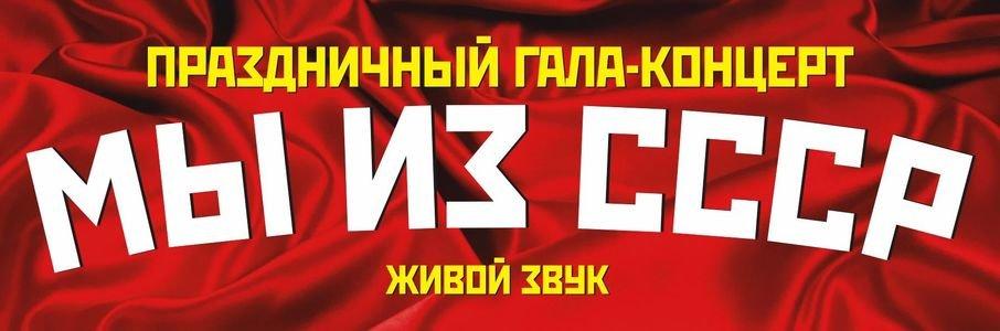 Легенды ВИА 70-80-90х «Мы из СССР»
