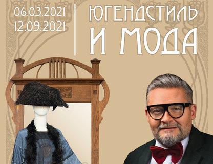 """Выставка """"Югендстиль и мода"""""""