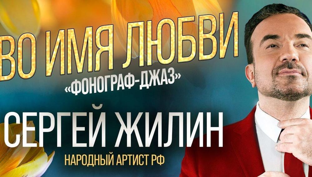 """Сергей Жилин и """"Фонограф-Джаз"""" с программой """"Во имя любви"""""""