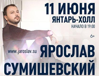 Ярослав Сумишевский «Ступени ввысь»