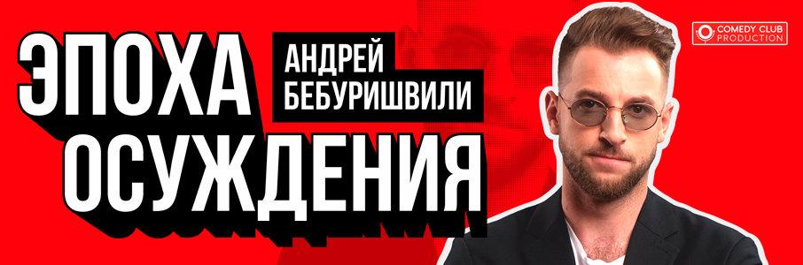 Андрей Бебуришвили. Большой Stand Up концерт
