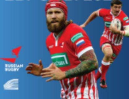 Чемпионат Европы 2021 по регби