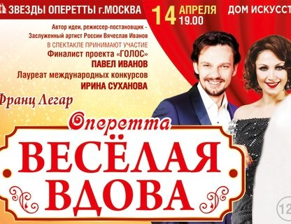Звёзды московской оперетты