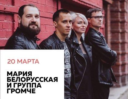 Мария Белорусская и группа Громче!