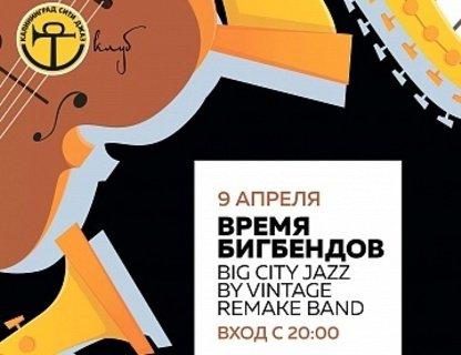 Время Бигбэндов. Big City Jazz by Vintage Remake Band