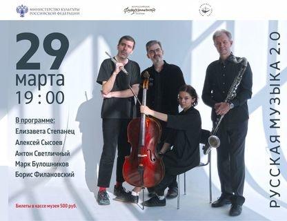 Московский ансамбль современной музыки в Музее Мирового океана