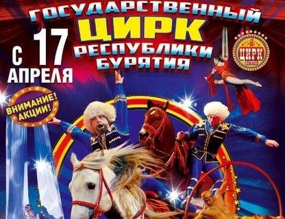 "Цирковое этно-шоу ""Легенды Байкала"""
