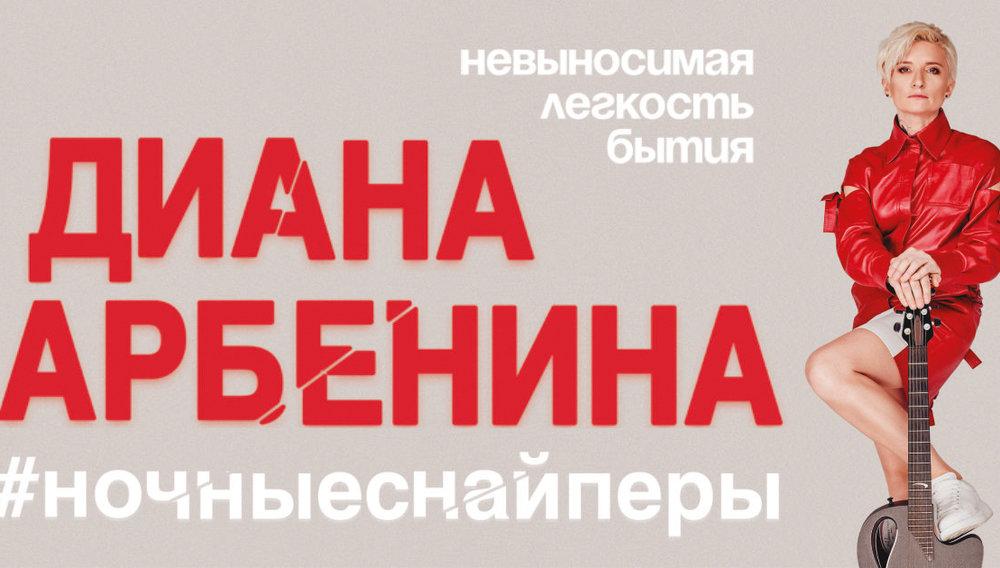 """Диана Арбенина и """"Ночные снайперы"""""""