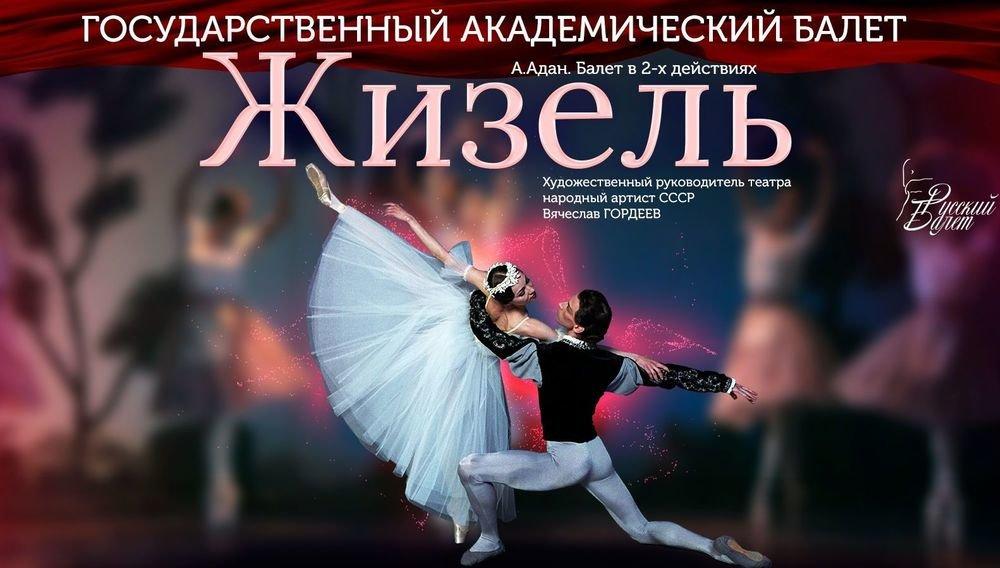 """""""Жизель"""". Русский балет Вячеслава Гордеева"""