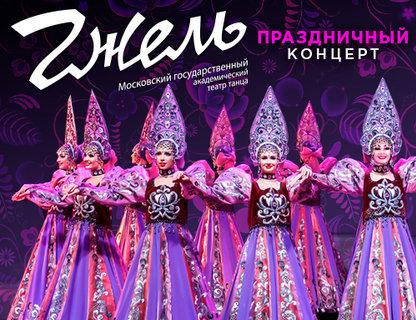 Праздничный концерт Государственного театра танца