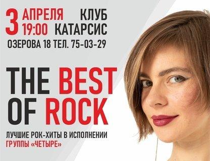 The Best of Rock в Катарсисе