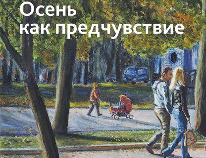 Выставка «Осень как предчувствие»