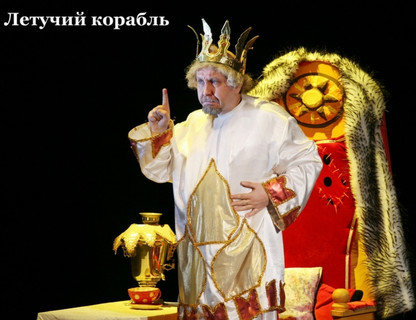 Спектакль «Летучий корабль» ОТМЕНА