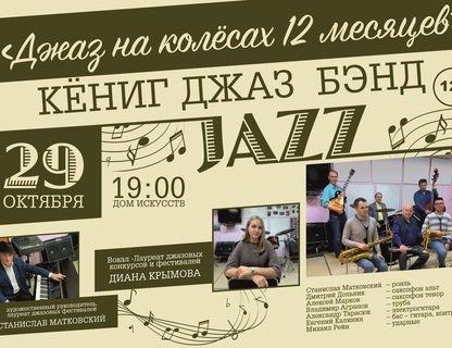 Концерт  «Джаз на колёсах 12 месяцев»