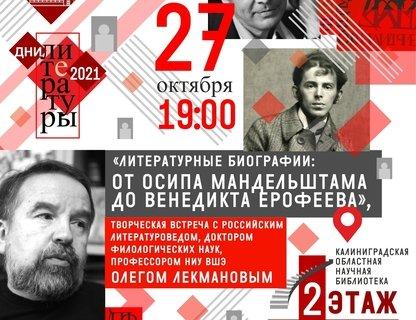 Творческая встреча с Олегом Лекмановым