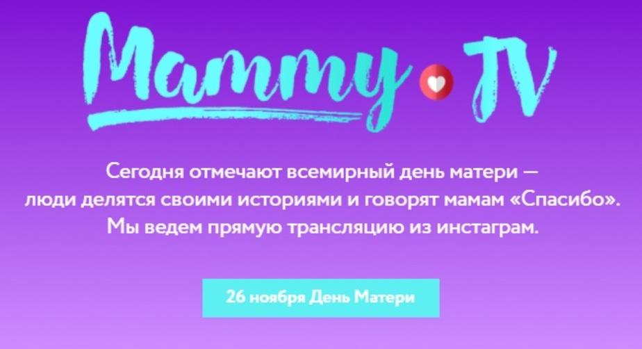 Скриншот сайта акции