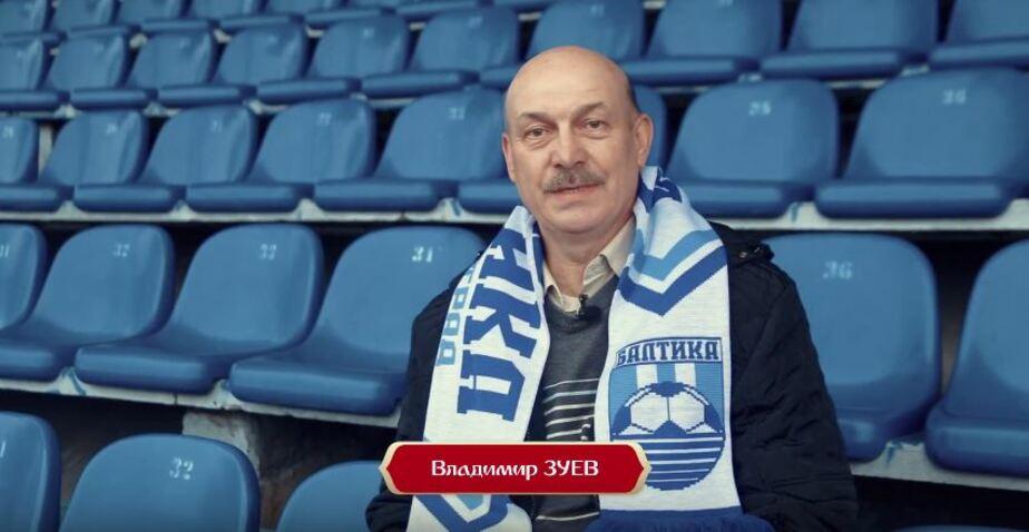 Кадр видеозаписи FIFA
