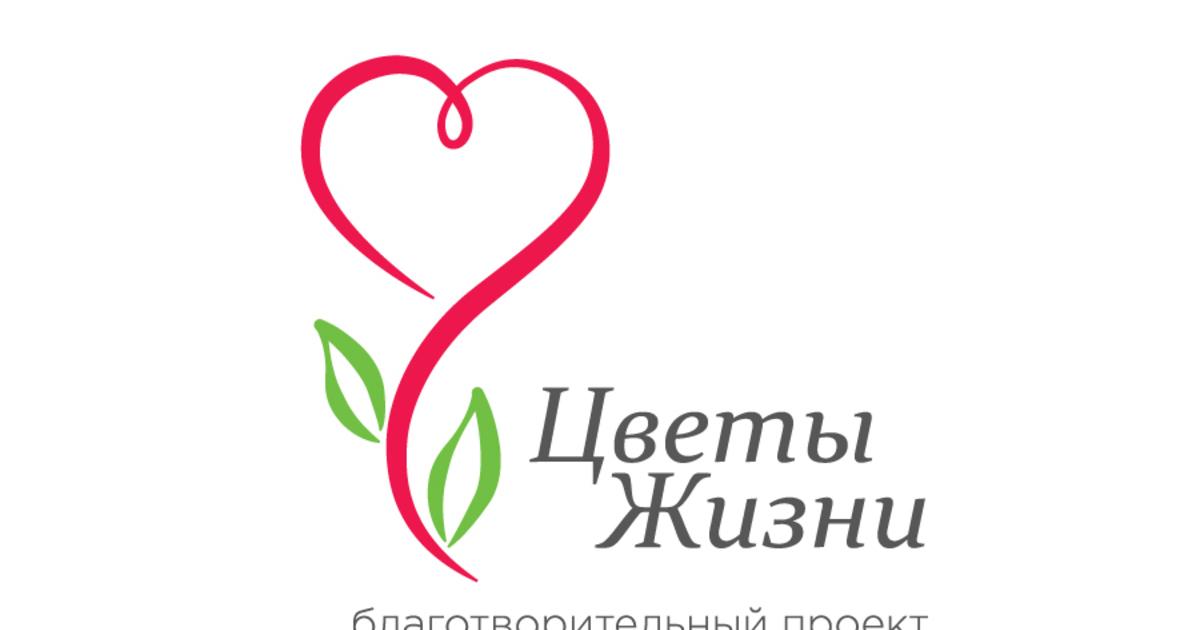 Харьков цветы жизни, цветы ростове центр
