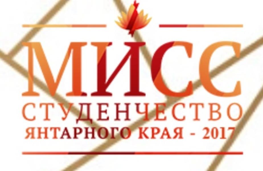 """Скриншот сайта конкурса """"Мисс студенчество Янтарного края"""""""