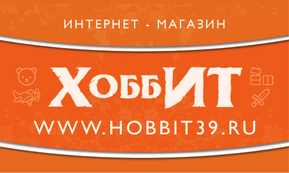 """Открылся интернет-магазин детских игрушек сети """"Хоббит ... - photo#35"""