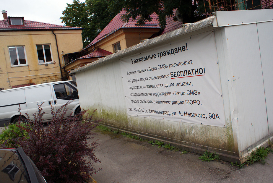 Коррупция в морге в Калининградском бюро судмедэкспертизы  В Бюро судебно медицинской экспертизы Калининградской области прошла масштабная проверка региональной Контрольно ревизионной службы КРС
