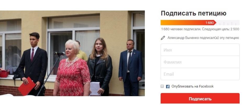 Скриншот с сайта change.org