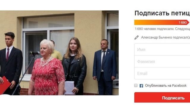 Калининградцы собирают подписи в защиту директора лицея №49, которой грозит увольнение