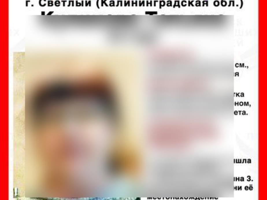 Фото: Поиск пропавших людей Калининград