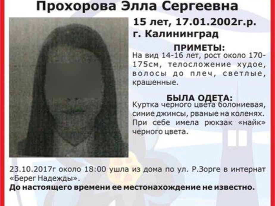 """Фото: ВОО """"Поиск пропавших детей S.O.S"""""""