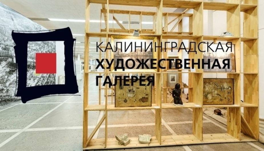 Фото: пресс-служба Калининградской художественной галереи