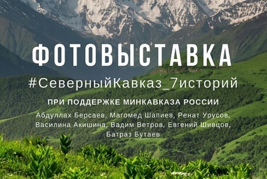 Фото: Минкавказ России