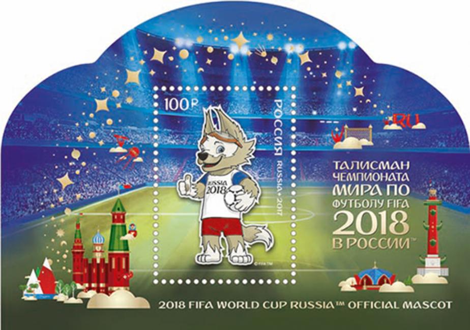 марки чемпионат мира по футболу fifa 2018 в россии