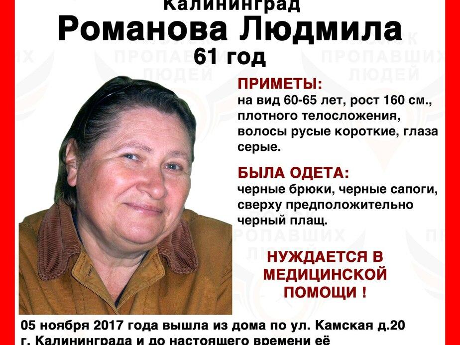 """Группа """"Поиск пропавших людей Калининград"""" / """"ВКонтакте"""""""