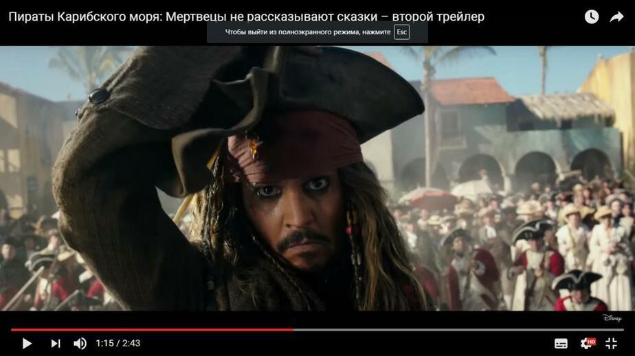 """Кадр из трейлера """"Пираты Карибского моря: мертвецы не рассказывают сказки"""" / Disney Россия"""