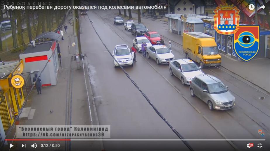 """Скриншот видео """"Безопасного города"""""""