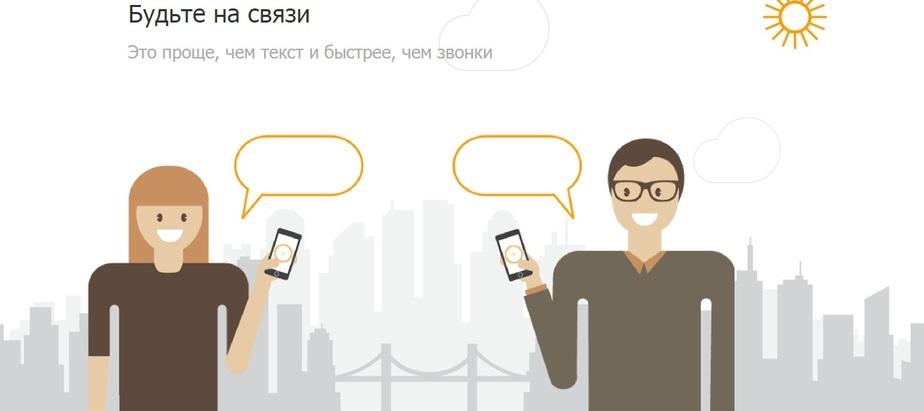 Скриншот с сайта zello.com