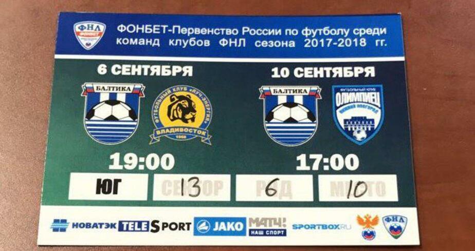"Фото: пресс-служба ФК ""Балтика"""