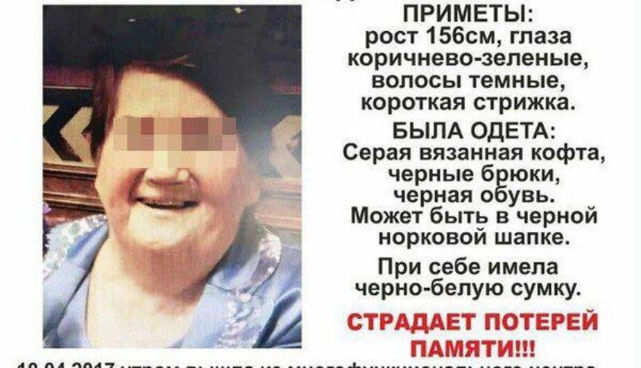 """Фото сообщества """"Поиск пропавших людей Калининград"""""""
